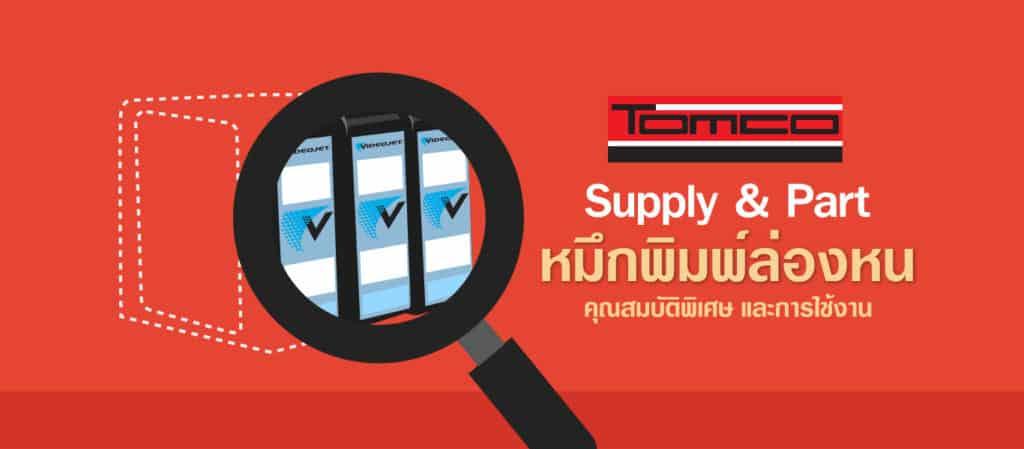 Supply & Part - หมึกพิมพ์ล่องหน คุณสมบัติพิเศษ และการใช้งาน