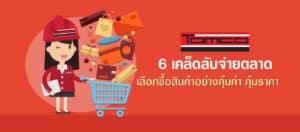 6 วิธีจ่ายตลาด เลือกซื้อสินค้าอย่างคุ้มค่า คุ้มราคา
