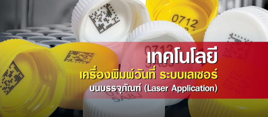 เทคโนโลยี เครื่องพิมพ์วันที่ระบบเลเซอร์ (Fiber-laser-marking-systems)
