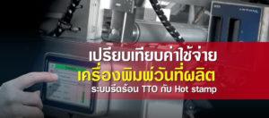 เปรียบเทียบ ค่าใช้จ่ายเครื่องพิมพ์วันที่ผลิต-ระบบรีดร้อน-TTO-กับ-Hot-stamp
