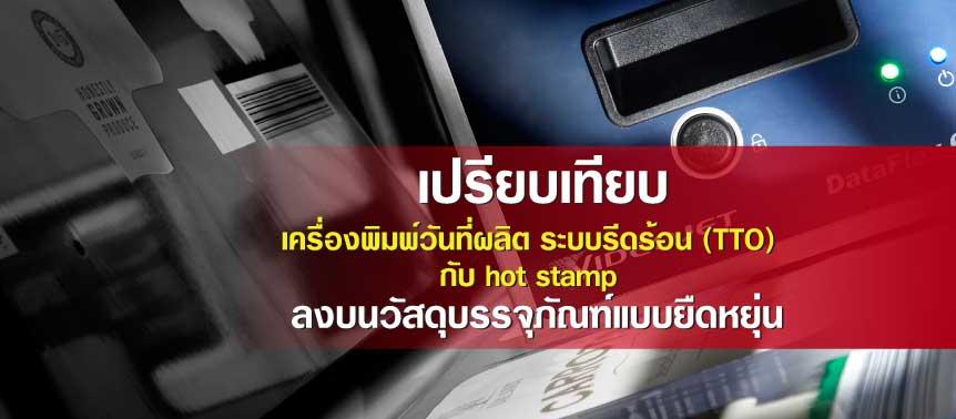 เครื่องพิมพ์วันที่บนซองฟิล์ม เปรียบเทียบกับ Hot stamp