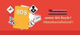 เอกสาร SDS / MSDS คืออะไร
