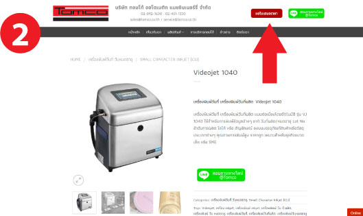 Ex-videojet-part-ink-price-quotation-2