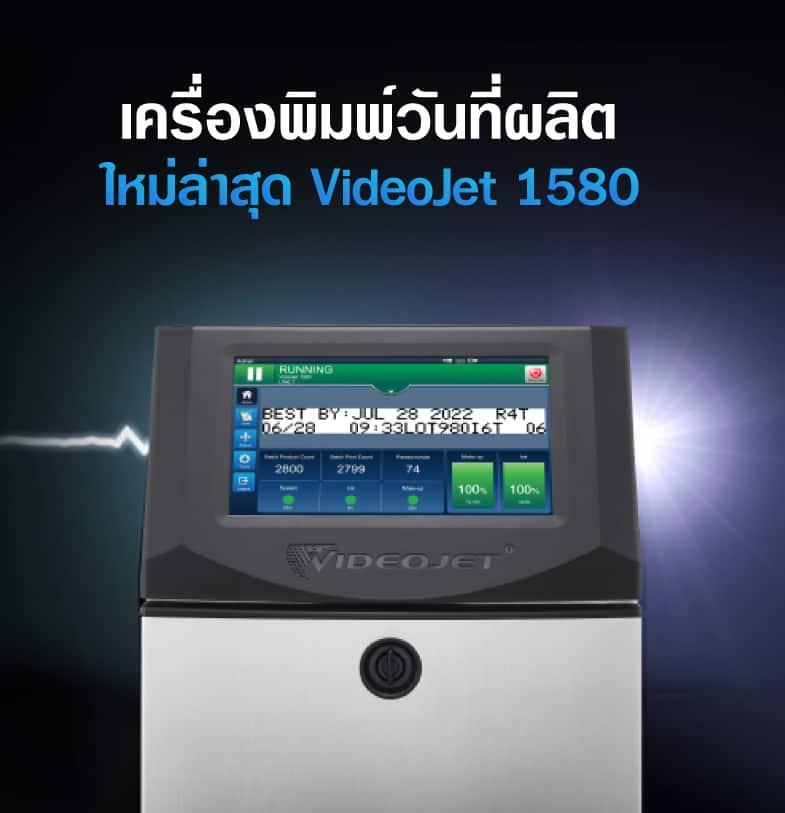 เครื่องพิมพ์วันที่ รุ่นใหม่ล่าสุด VJ1580