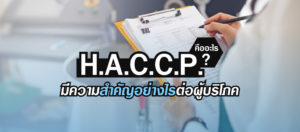 HACCP คืออะไร