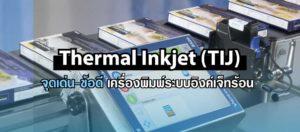 benefits Thermal Inkjet Banner Web