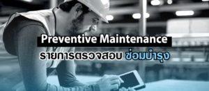 preventive-maintenance-banner