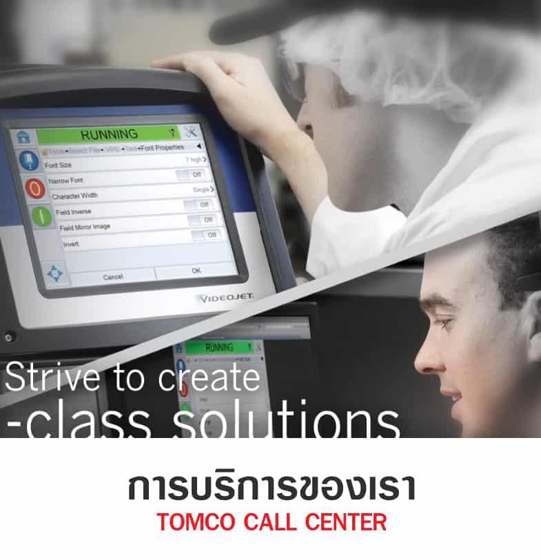 tomco-service-mobile