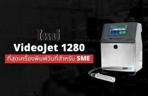 VideoJet 1280 เครื่องพิมพ์ขวดน้ำ