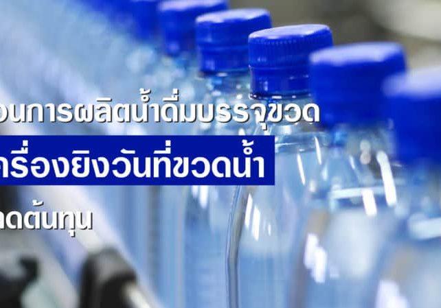ขั้นตอนการผลิตน้ำดื่มบรรจุขวดกับ เครื่องพิมพ์วันที่ขวดน้ำ เพื่อลดต้นทุน