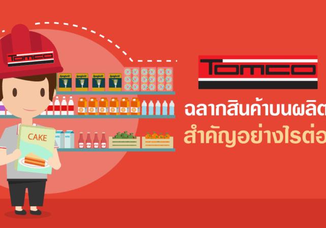 ฉลากสินค้า บนผลิตภัณฑ์ สำคัญอย่างไรต่อผู้บริโภค