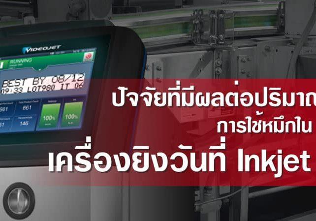 ปัจจัยที่มีผลต่อปริมาณการใช้ หมึกเครื่องพิมพ์วันที่-Inkjet