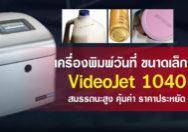 เครื่องพิมพ์วันที่ราคาประหยัด VideoJet-1040--สมรรถนะสูง-คุ้มค่า-ราคาประหยัด