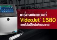 เครื่องพิมพ์วันที่ผลิต รุ่น VJ1580 เทคโนโลยีใหม่แห่งอนาคต