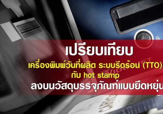 เครื่องพิมพ์วันที่ระบบรีดร้อน เปรียบเทียบกับ Hot stamp